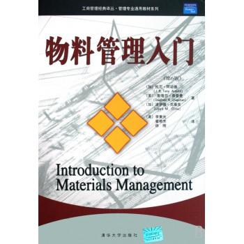 物料管理入门(第6版)/管理专业通用教材系列/工商管理经典译丛
