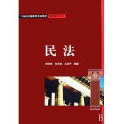 民法(21世纪法律教育互动教材)/继续教育系列