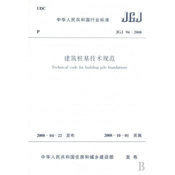 建筑桩基技术规范(JGJ94-2008)/中华人民共和国行业标准