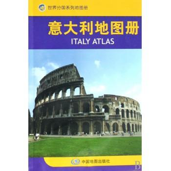 意大利地图册/世界分国系列地图册