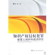 知识产权侵权犯罪(被害人保护和救济研究)