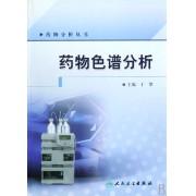 药物色谱分析/药物分析丛书
