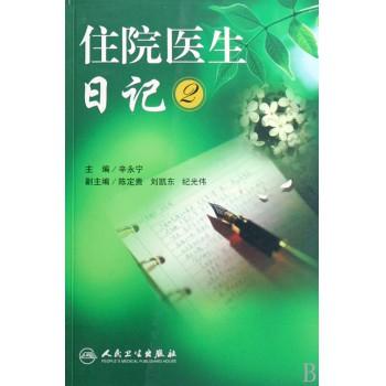 住院医生日记(2)