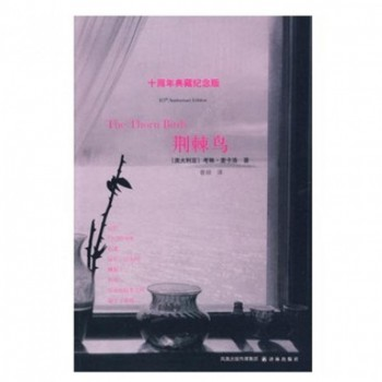 荆棘鸟(十周年典藏纪念版)