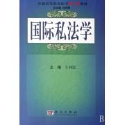 国际私法学(普通高等教育法学核心课教材)