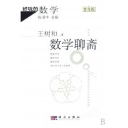 数学聊斋(普及版)/好玩的数学
