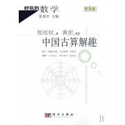 中国古算解趣/好玩的数学