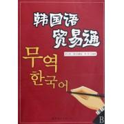 韩国语贸易通(附光盘)