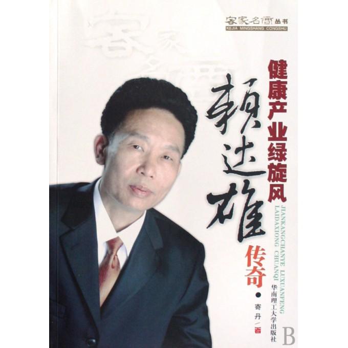 健康产业绿旋风(赖达雄传奇)/客家名商丛书