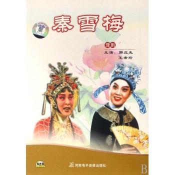 DVD豫剧秦雪梅