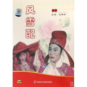 DVD曲剧风雪配