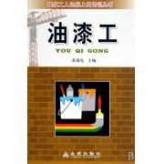 油漆工/建筑工人达标上岗培训丛书