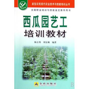 西瓜园艺工培训教材/新型农民现代农业技术与技能培训丛书
