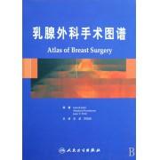 乳腺外科手术图谱(精)