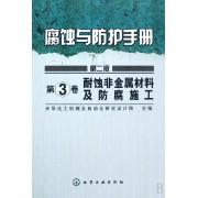 腐蚀与防护手册(第3卷耐蚀非金属材料及防腐施工)(精)