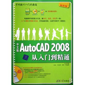 中文版AutoCAD2008从入门到精通(附光盘超值版)/学电脑从入门到精通