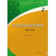 实战商务韩国语教程--贸易会话篇(附光盘)
