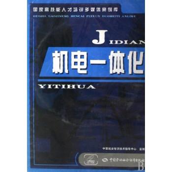 CD-R机电一体化(国家高技能人才培训多媒体案例库)
