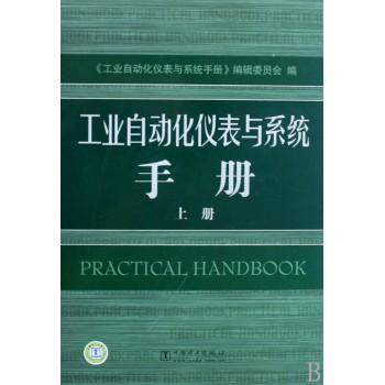 工业自动化仪表与系统手册(上)(精)