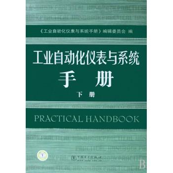 工业自动化仪表与系统手册(下)(精)