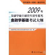 2009年金融学硕士研究生招生联考金融学基础考试大纲(联考指导小组唯一指定用书)