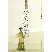 英译乐府诗精华/外教社中国文化汉外对照丛书
