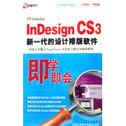 CD-R即学即会InDesign CS3新一代的设计排版软件(3碟附书)