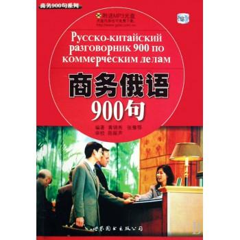 商务俄语900句(附光盘)/商务900句系列