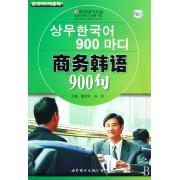 商务韩语900句(附光盘)/商务900句系列