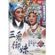 DVD越剧三看御妹(2碟装)