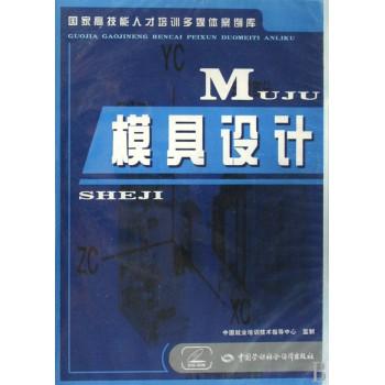 CD-R模具设计(国家高技能人才培训多媒体案例库)