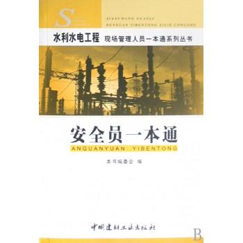 安全员一本通/水利水电工程现场管理人员一本通系列丛书