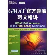 GMAT官方题库范文精讲