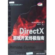 DirectX游戏开发终极指南(附光盘)/游戏开发经典丛书