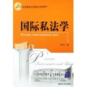 国际私法学(21世纪普通高等学校法学系列教材)