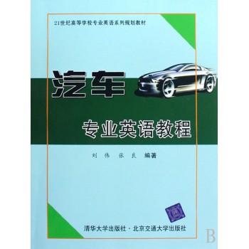 汽车专业英语教程(21世纪高等学校专业英语系列规划教材)