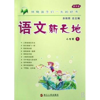 语文新天地(小学卷1精华版)