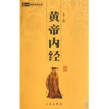黄帝内经/中华国学百部
