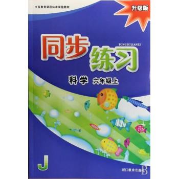 科学同步练习(6上升级版)(J)
