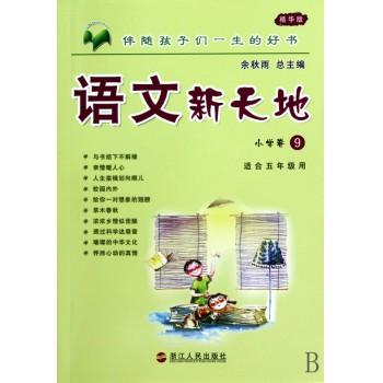 语文新天地(小学卷9精华版)