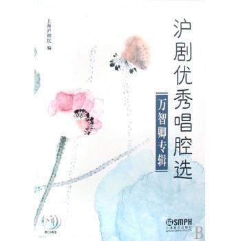 沪剧**唱腔选(附光盘万智卿专辑)