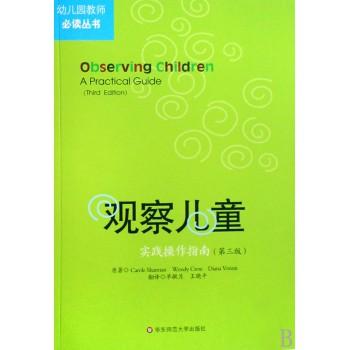 观察儿童(实践操作指南第3版)/幼儿园教师**丛书