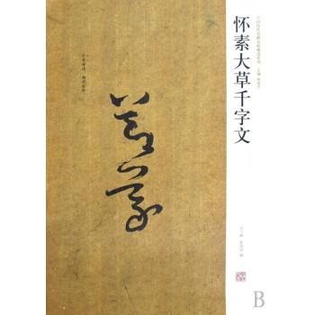 怀素大草千字文/中国历代名碑名帖精选系列