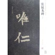 张猛龙碑(明拓本)/中国历代名碑名帖精选系列