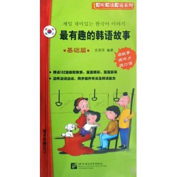 *有趣的韩语故事(附光盘基础篇)/即听即读即说系列
