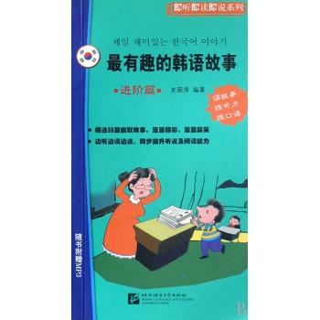 *有趣的韩语故事(附光盘进阶篇)/即听即读即说系列
