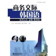 商务交际韩国语(21世纪韩国语系列教材)