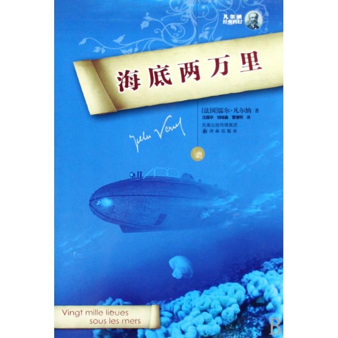 海底两万里/凡尔纳经典科幻