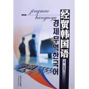 经贸韩国语