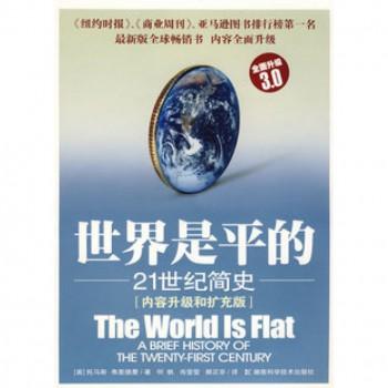 世界是平的(21世纪简史内容升级和扩充版)